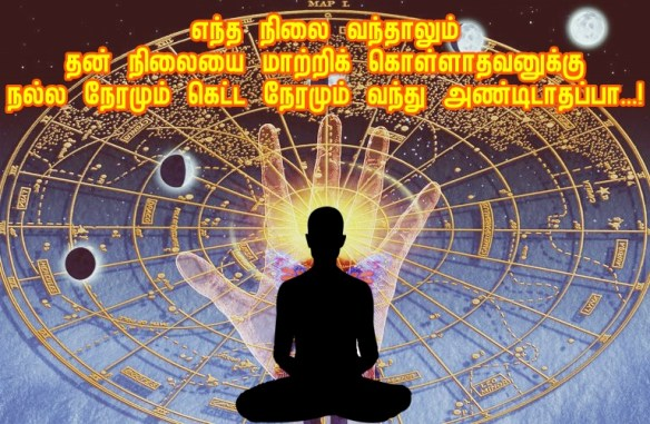 astrology cosmology