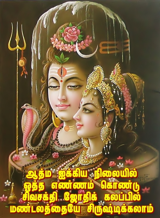 siva sakthi power