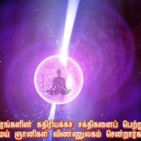 நம்முடைய ஜென்ம நட்சத்திரம் பற்றி ஈஸ்வரபட்டர் சொன்னது