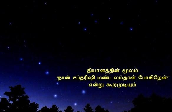 Sapdharishi mandalam