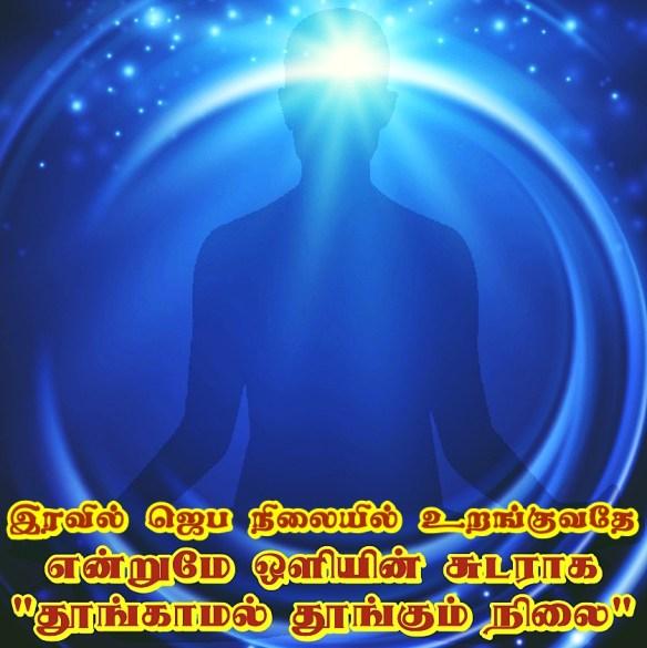 Spiritual light - Bliss