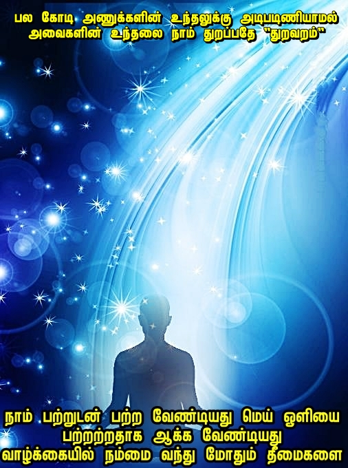 Spiritual Realities