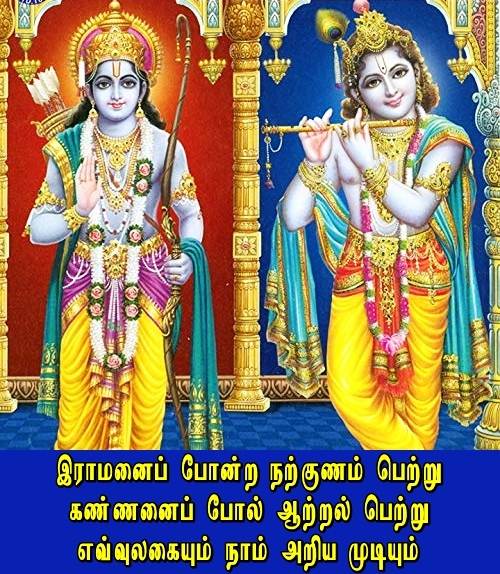 lord krishna and lord rama