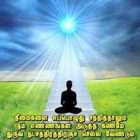 துன்பமோ துயரமோ கோபமோ ஆத்திரமோ வந்தால் அடுத்த கணம் நம் எண்ணங்கள் எங்கே செல்ல வேண்டும்…?