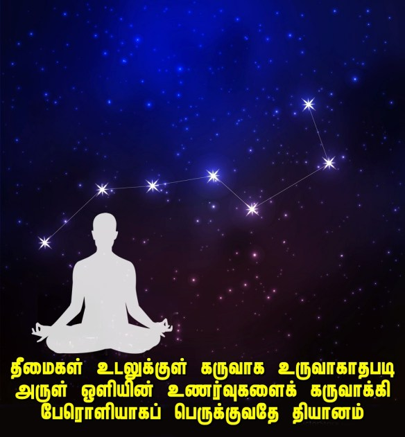 aim of meditation