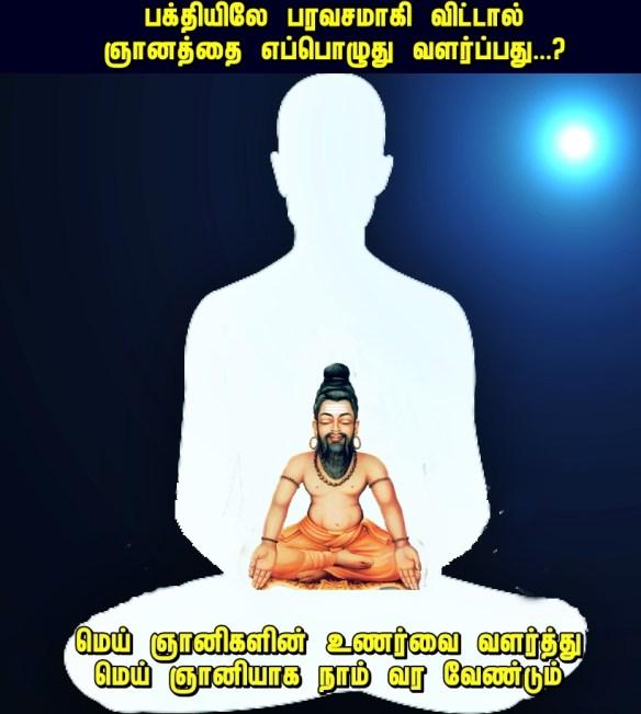 Lord Agasthesswaran