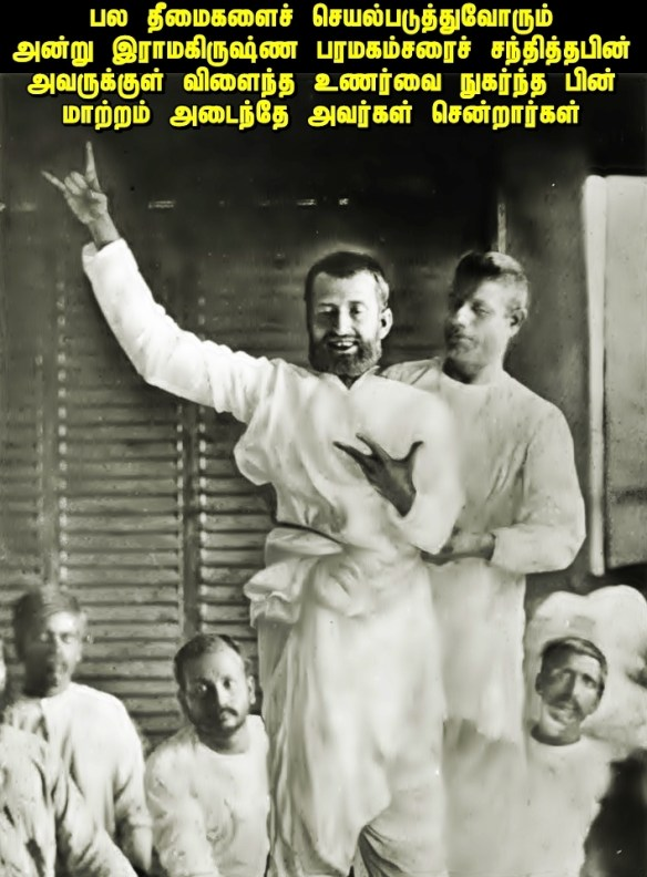 power of ramakrishnar