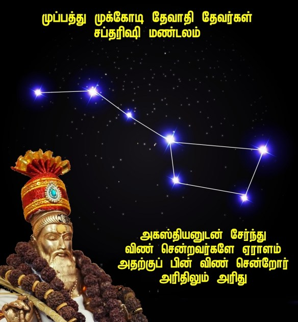 agastyan and ursa major