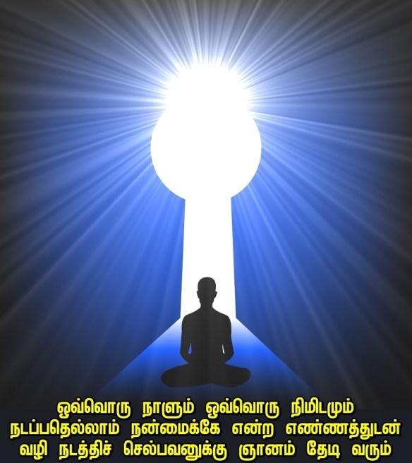 spiritual path ways