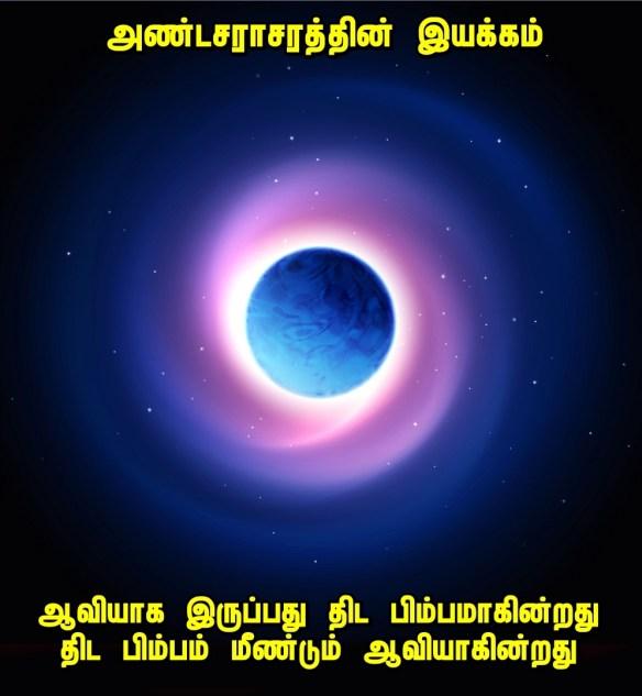cosmic existence