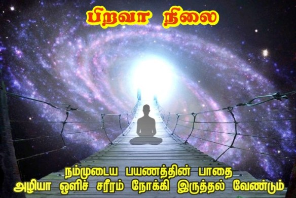 destination-of-spirituality