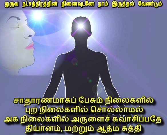 soul-cleaning-dhiyanam