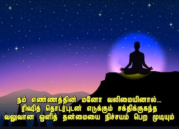 courage meditation
