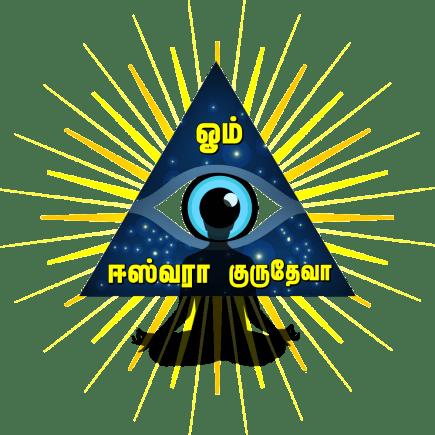 0m eswara gurudeva