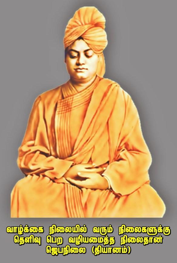 Sri Vivekananda