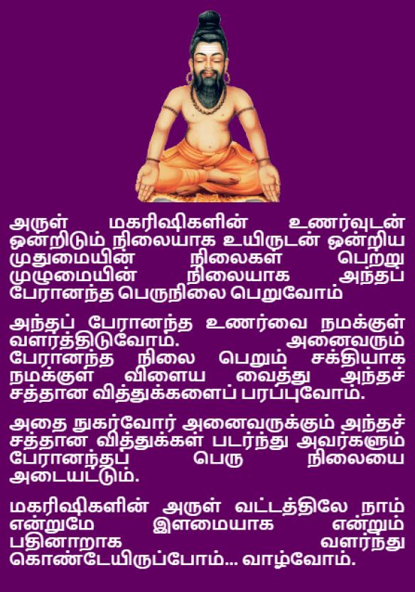 mantra 135