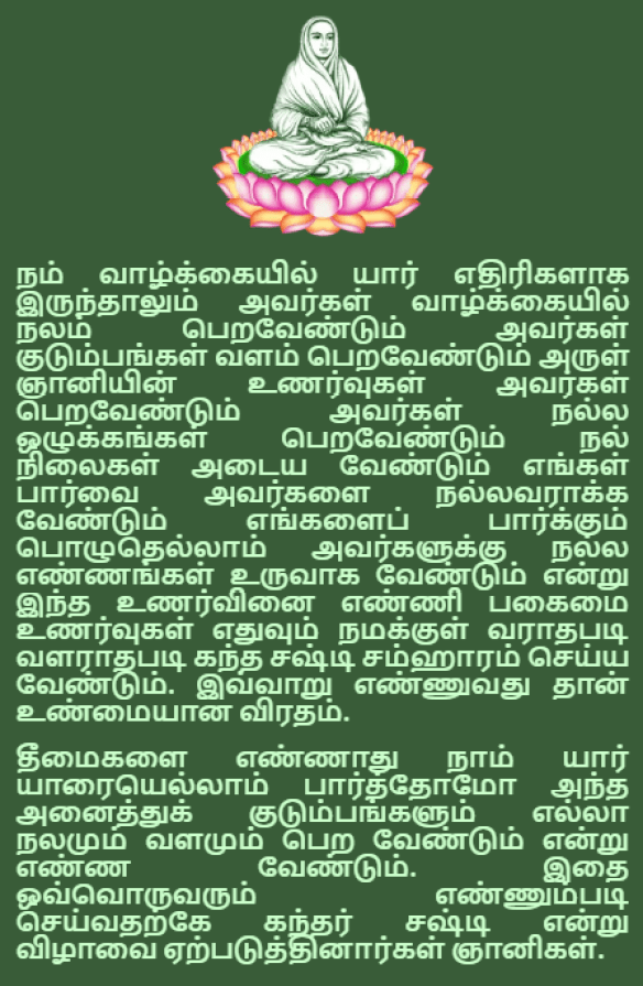 mantra 164