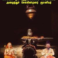 சக்தி பெற்று சூட்சம நிலையில் இருக்கும் ஞானிகளின் இன்றைய முக்கியமான செயல் பற்றி ஈஸ்வரபட்டர் சொன்னது