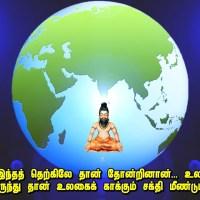 விஞ்ஞான உலகில் வரும் விஷத்தின் தன்மை ஒன்றுடன் ஒன்று மோதி அழியும்... ஞானத்தின் தன்மை வளரும்