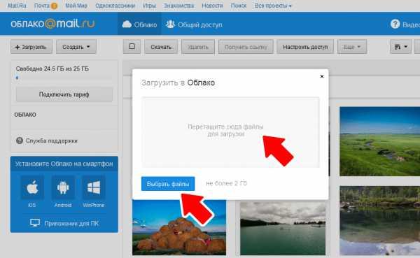 Как в облако загрузить фото – Как загрузить файл в облако ...