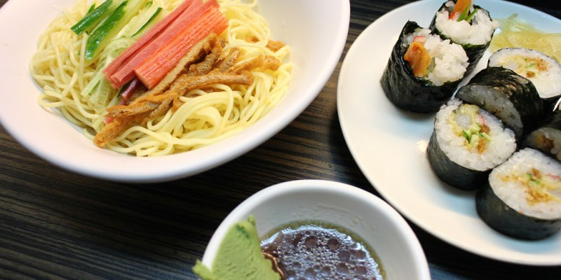 台南 一般人去日式料理店吃壽司,但到了夏天『涼麵』是歸仁天吉屋食堂的消暑好涼方 台南市歸仁區 天吉屋食堂