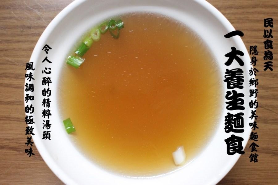 台南 隱身在鄉野間的隱藏版麵店,精粹的藥膳湯頭,調合的極致美味 台南市歸仁區 一大養生麵食