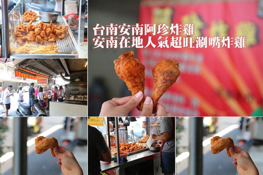 台南 周末兩天限定炸雞店,安南在地人氣老店 台南市安南區|阿珍炸雞