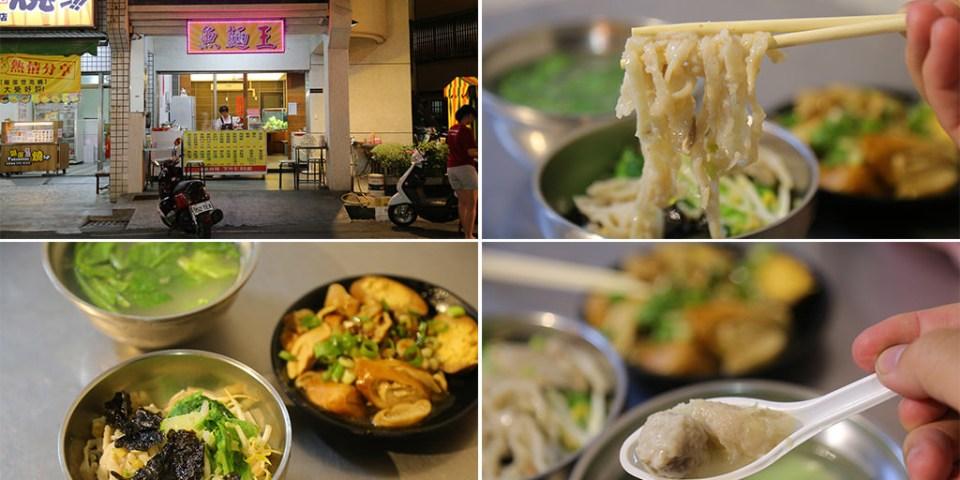 台南 永康宵夜時段有點餓有點想?魚麵一碗剛剛好 台南市永康區 魚麵王