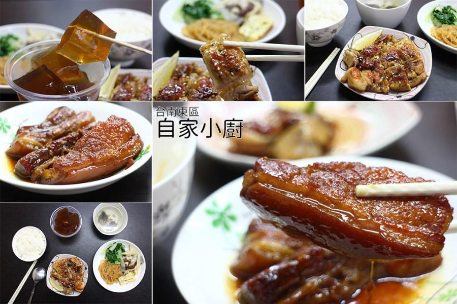 台南 像是自家廚房一樣的好味道,風味淡柔卻又令人著迷的好滋味 台南東區 自家小廚