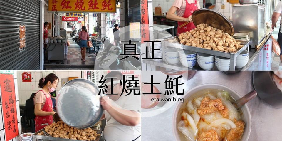 台南 車站周邊酸甜帶有香味的土魠魚羹,搭配魚酥塊超涮嘴 台南市中西區 真正紅燒土魠(陳記)