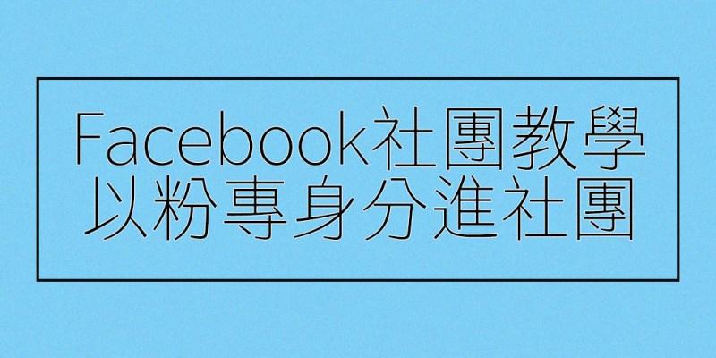 Facebook如何以粉絲團的身分在社團中互動