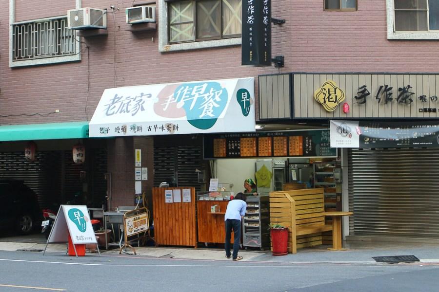台南 國賓後面快速方便口味口感都還不錯的中式早餐店 台南市東區|老底家手作早餐