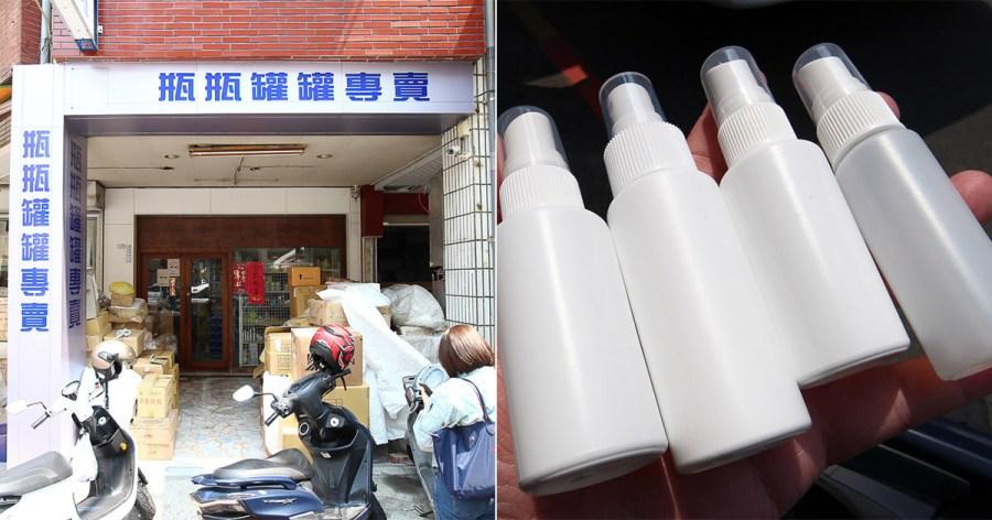 台南 武漢肺炎期間找酒精分裝瓶免煩惱,從隨身小瓶到大的噴瓶都有 台南市南區 瓶瓶罐罐