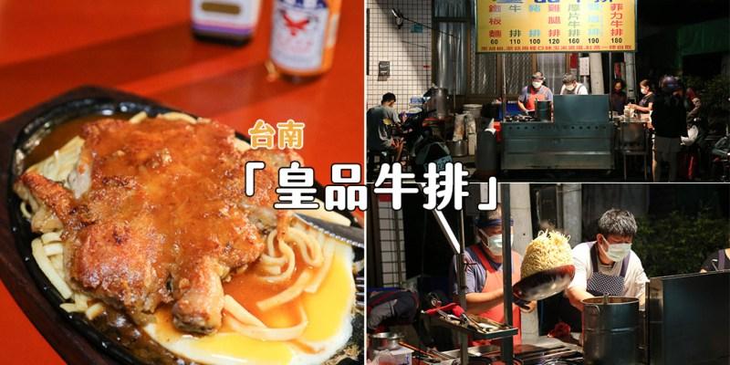 台南 玉井夜市楠西夜市人氣牛排攤,在地經營10多年 台南市玉井區 皇品牛排