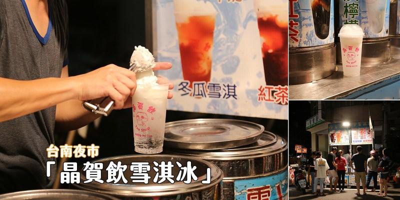 台南 逛夜市來點懷舊的冰品飲料當結尾,好喝清涼又順口 台南市玉井區|玉井夜市晶賀飲雪淇冰