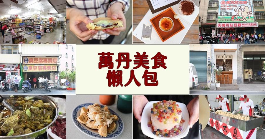 萬丹美食懶人包,除了紅豆餅外,萬丹還有不少在地小吃/牛肉湯/咖哩羊/甜點選擇不少(2021/4更新)