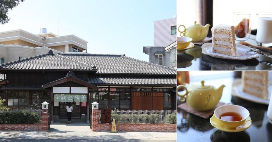 台南 新營火車站附近,超美的日式老屋改建而成的茶飲空間,不論是獨自放空或好友小聚都很適合 台南市新營區|三一宅 藝空間