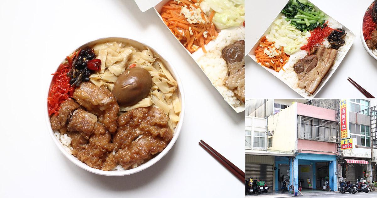 台南 滷透鹹香的排骨,或是透軟油香的爌肉,中餐便當想吃哪一道咧?加上銷魂豆豉更是讓人胃口大開 台南市中西區 金鶴古早味滷排骨飯