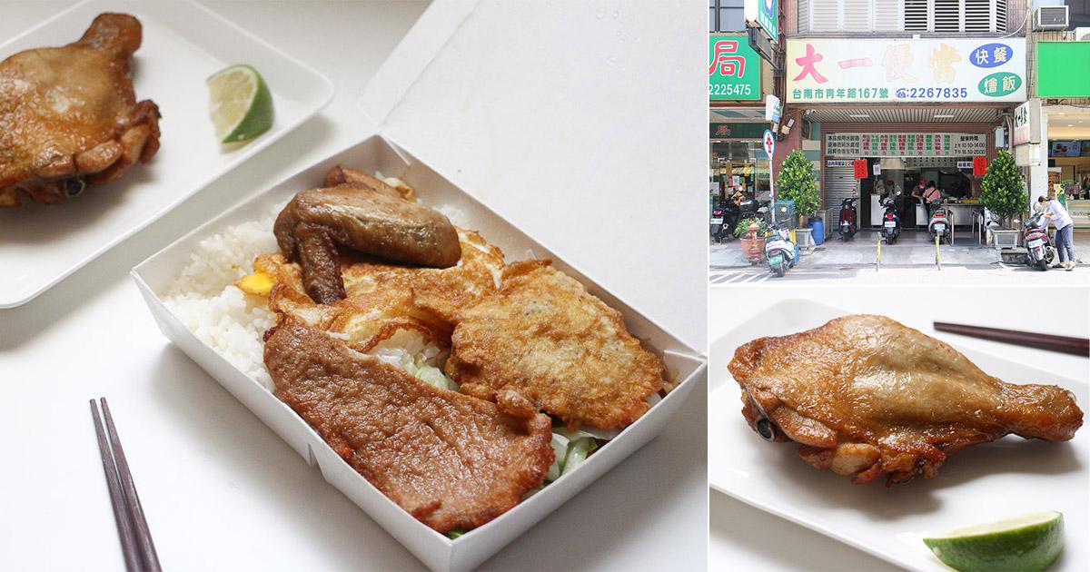 台南 東菜市前人氣便當店,特餐還可一次享受三種主菜,既豐富口味又不錯 台南市中西區 大一便當