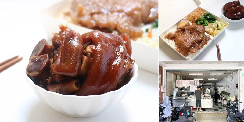 台南 台南新天地櫃姐口袋名單,紅燒蹄膀甘甜滷汁伴隨Q彈皮感及滑黏膠質感,滋味讓人心醉 台南市中西區 青鳥屋快餐