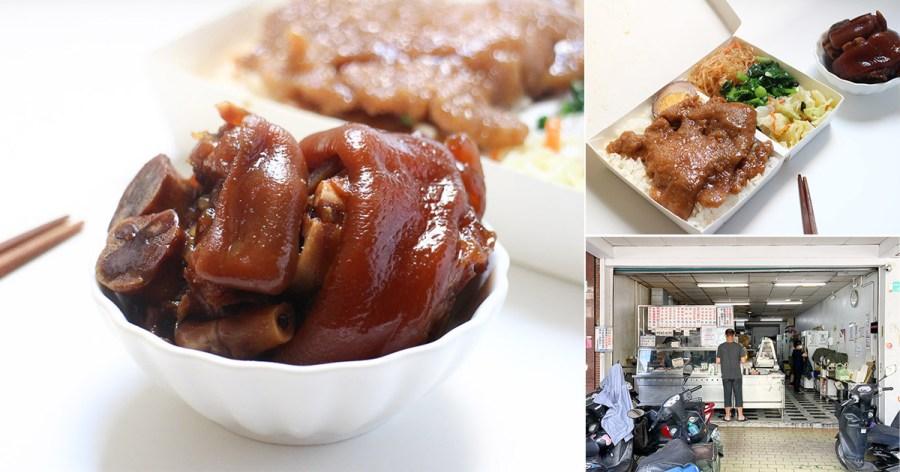 台南 台南新天地櫃姐口袋名單,紅燒蹄膀甘甜滷汁伴隨Q彈皮感及滑黏膠質感,滋味讓人心醉 台南市中西區|青鳥屋快餐
