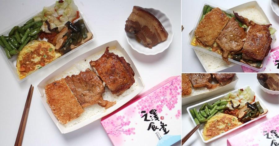 台南 特餐可以一次享受三種主菜,魚排/排骨/雞腿吃完超滿足 台南市永康區|之澤食堂