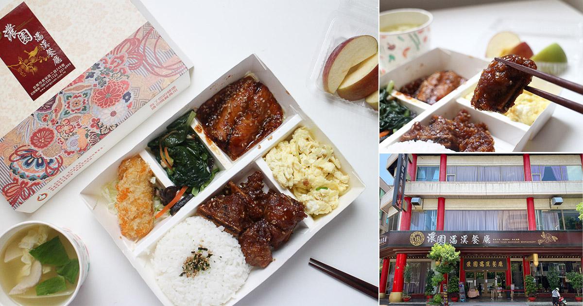 台南 台南長榮路上老牌氣派的婚宴會館,將自家的料理濃縮成餐盒,好吃滋味讓人超回味 台南市東區|濃園滿漢餐廳