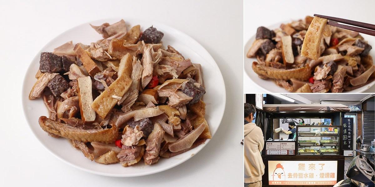 台南 大漢美術用品社旁邊的鹽水雞小攤,風味豐富超涮嘴,讓人欲罷不能的宵夜好滋味 台南市東區|雞來了鹽水雞。煙燻雞