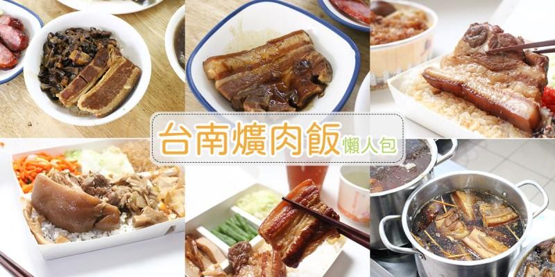 台南爌肉飯吃哪間?哪裡有美味銷魂的控肉飯可以吃?(2021/7收錄5間)