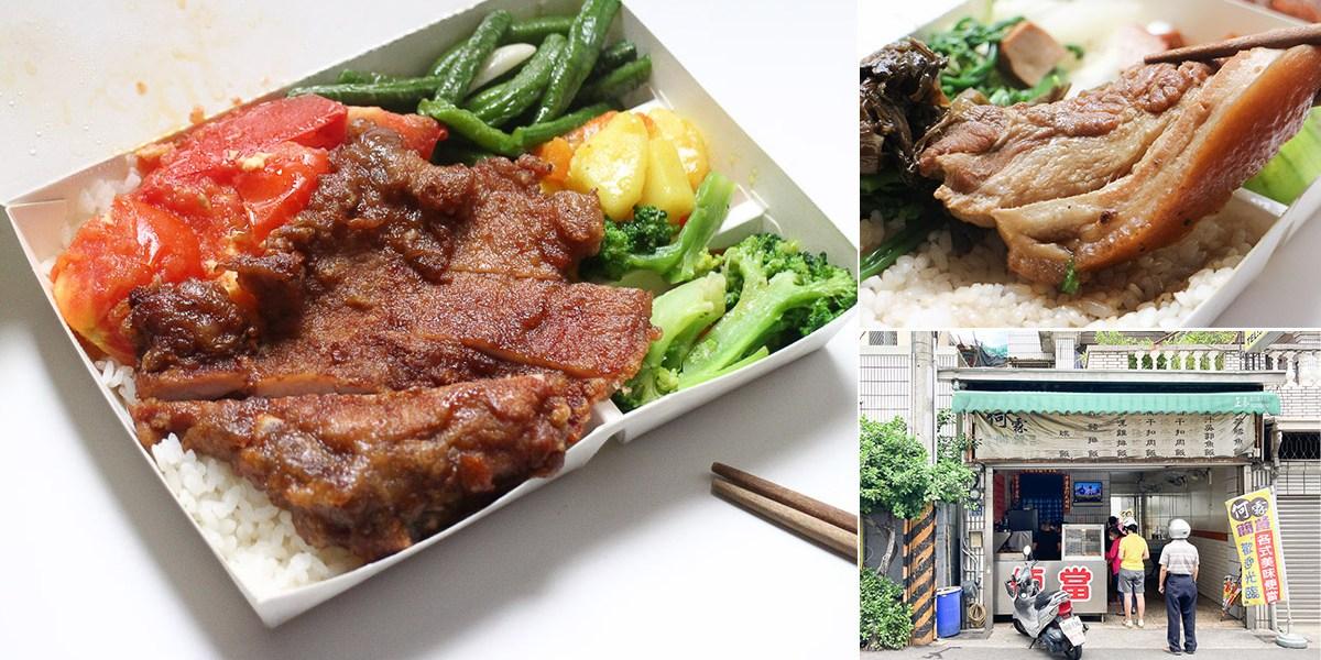 台南 藏身巷弄的不起眼小餐館,主菜平順讓人回味,排骨、蝦球、梅干扣肉都不錯 台南市永康區 何霖簡餐