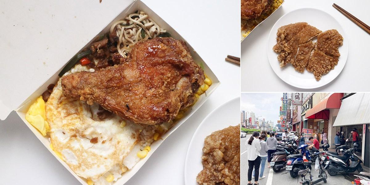 台南 每到用餐時段人氣常常爆表的永康便當店,蜜汁雞腿酥炸之後再抹上蜜汁,酥香透著甜甜的滋味 台南市永康區 味鄉簡速快餐