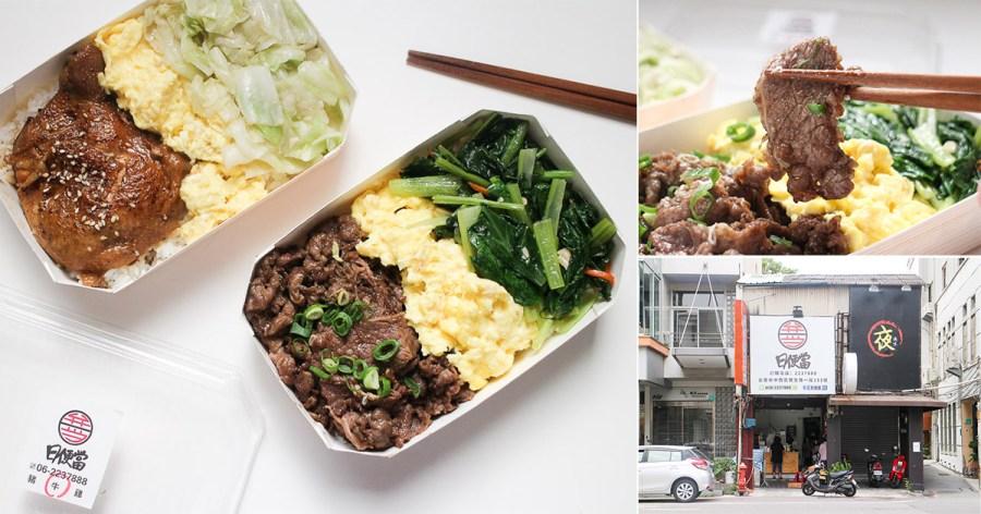 台南 燒牛飯便當肉質彈軟醬汁鹹甜伴著炙烤香,三色擺盤便當盒視覺超吸睛誘人食慾 台南市中西區|日便當