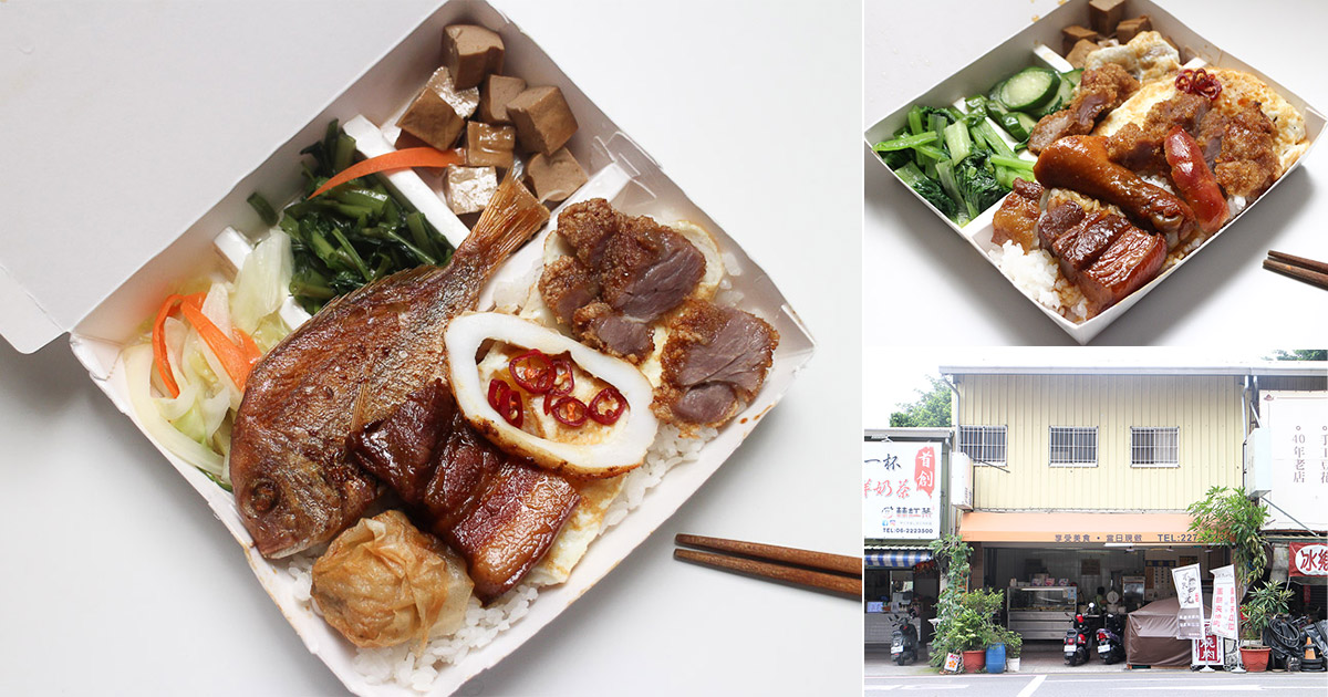 台南 冰鄉隔壁藏身一間從70年開業的便當老店!一天只開2小時半是哪招,配菜豐富多樣,紅糟肉外脆肉質彈軟,鹹甜滋味讓人回味 台南市中西區|阿滿便當