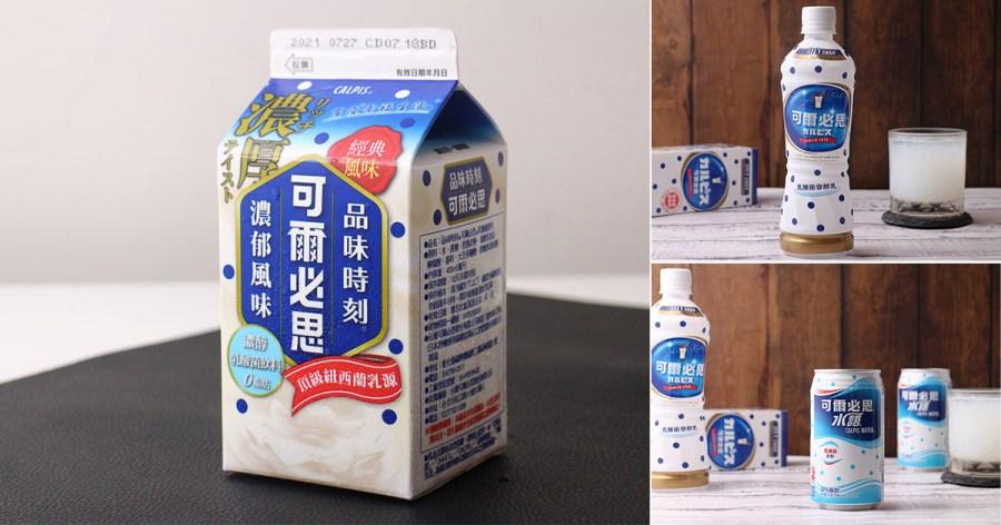 酸酸甜甜好滋味的乳酸菌飲料「可爾必思」各系列飲品 飲料|可爾必思系列飲品